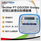 【免運*贈隨機12mm標籤帶】brother PT-D200SN Snoopy 史努比 創意自黏標籤機