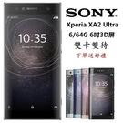 全新未拆 保固一年Sony Xperia XA2 Ultra 64G雙卡雙待 6吋3D熒幕 門市現貨