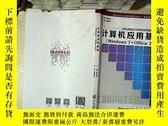 二手書博民逛書店計算機應用基礎罕見Windows 7 + Office 2010 .Y203004 傅城州 著 中山大學出版社