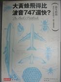 【書寶二手書T2/科學_JNI】大黃蜂飛得比波音747還快?_杰.哈爾曼
