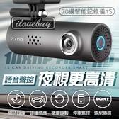 【小米系列】70邁智能記錄儀1S 星光夜視 語音聲控 小米行車記錄器 70邁行車記錄器 70mai行車記錄器