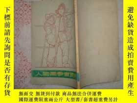 二手書博民逛書店罕見人物畫參考資料[修訂本]館藏Y5435 * 上海人民 出版1