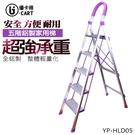 【U-Cart 優卡得】五階D型鋁梯 Y...