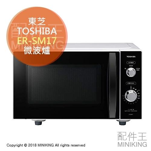日本代購 空運 2018 TOSHIBA 東芝 ER-SM17 微波爐 簡單操作 省電 容量17L 白色