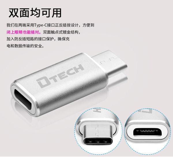 【生活家購物網】DTECH  高品質 MicroUSB 安卓 母 轉 TypeC 轉接頭 公 迷你轉接器 充電傳輸