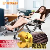 【G+居家】無段式立體布休閒躺椅-黑方管加強版 3D咖啡布面