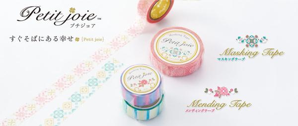 【NICHIBAN】日絆  Petit Joie Masking Tape 和紙膠帶 粉彩拼貼 (PJMT-15S004)