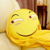 創意表情包抱枕毛絨玩具暖手抱枕插手捂被子兩用三合一毯子滑稽臉  莉卡嚴選