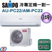 【信源】 3坪【SAMPO 聲寶 PICOPURE冷專定頻一對一冷氣】AM-PC22+AU-PC22 含標準安裝