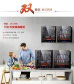 烘碗機 消毒碗櫃小型家用迷你台式單門櫃式不銹鋼廚房壁掛式茶杯消毒櫃 全館免運DF