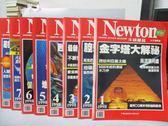 【書寶二手書T7/雜誌期刊_QFD】牛頓_176~183期間_共8本合售_金字塔大解密等