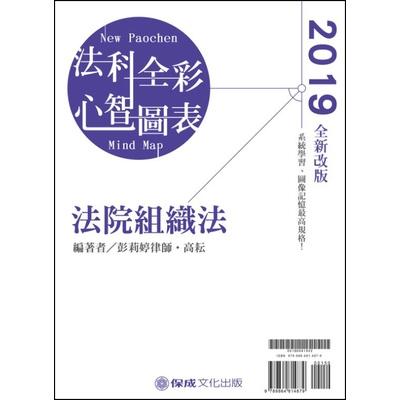 法院組織法全彩心智圖表(2版)(司法三四等.原住民)1B566