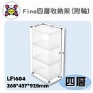 聯府 Fine四層收納架(附輪) LF1...