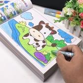 兒童塗色本幼兒園啟蒙繪畫冊寶寶學畫畫書2-3-6歲塗鴉填色圖畫本繪畫本 凱斯盾