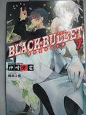 【書寶二手書T2/一般小說_ILE】黑色子彈7-世界變革的子彈_神崎紫電
