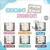 MjAMjAM魔力喵〔無穀主食貓罐,6種口味,200g〕(單罐)