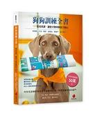 狗狗訓練全書