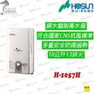 豪山牌熱水器   屋外型熱水器 H-10...