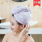 【TT】珊瑚絨吸水乾發帽快速乾發巾 加厚頭發速乾毛巾成人頭巾2個