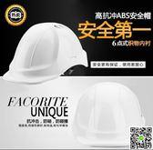 ABS安全帽工地施工領導型電工建筑工程電力勞保頭盔白色透氣  年終狂歡節