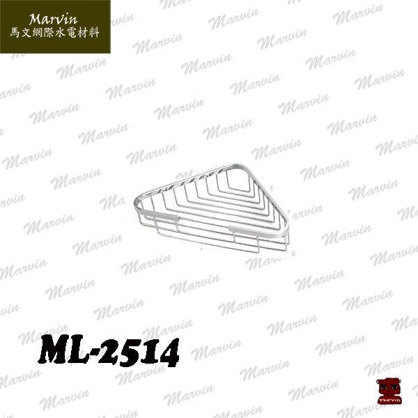 置物架 單層三角轉角架  ML-2514 304不鏽鋼人氣台灣製造 水電DIY