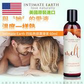 情趣用品-商品買送潤滑液♥美國Intimate-Earth Melt冰融熱感潤滑液肉桂&生薑60ml情趣用品男性女性用品