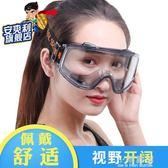 護目鏡Y200防霧大眼罩防風防塵飛濺化工裝修打磨戶外騎行風鏡眼鏡『小淇嚴選』