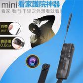 【Love Shop】送8G+高清1080P監控微型攝影鏡頭 攝影機模組 無線WIFI攝影機  遠端手機監控/針孔攝影機