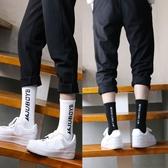 4雙套裝男士長筒襪子高筒襪純棉韓版潮流字母條紋街拍滑板襪時尚 韓慕精品