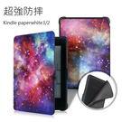 亞馬遜 Kindle paperwhite 3/2 平板保護套 899休眠皮套 958 彩繪支架皮套 防摔 全包 軟殼