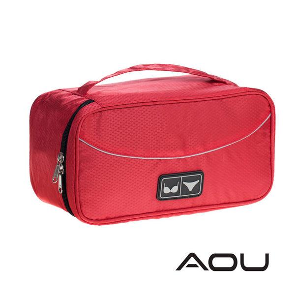 AOU 旅行配件多功能萬用包 內衣褲收納袋(紅)66-040