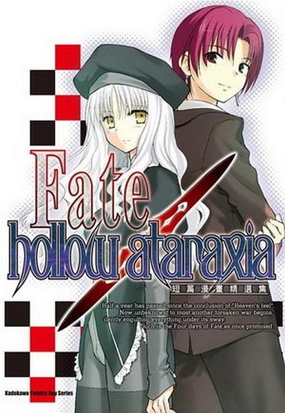 (二手書)Fate/hollow ataraxia短篇漫畫精選集(1)