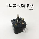 【妃凡】220V 台灣冷氣口插頭 可轉一般延長線!T型 美式 轉接頭 充電器 變壓器 電壓 電源轉接頭