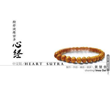 天女新世紀 2 般若波羅密多心經 中文版 CD (音樂影片購)