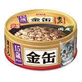PetLand寵物樂園【日本愛喜雅AIXIA】15歲金罐濃厚系列70g-單罐/貓罐/貓罐頭