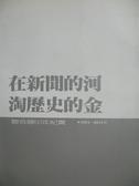 【書寶二手書T6/大學藝術傳播_QIA】聯合報60年(1951-2011)_沈珮君