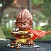 創意汽車擺件車內裝飾品車載車上中控台擺件可愛高檔大聖悟空猴子 道禾生活館