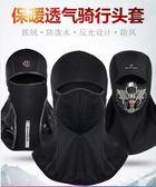 摩托車騎行面罩滑雪防寒騎車防風帽圍脖—聖誕交換禮物