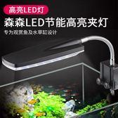 快速出貨-森森魚缸夾燈水草燈草缸燈魚缸燈led燈防水水族箱照明燈節能LED燈 萬聖節