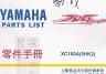 【二手書R2YB】b 2000年10月《YAMAHA Parts List 零件