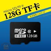 micro SD TF卡 TF 記憶卡【手配88折任選3件】Class10 128G(V50-1386)