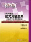 (二手書)最新國文測驗題庫(包含公文格式用語測驗)-初等五等