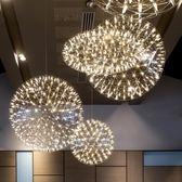 北歐創意燈工業風后現代餐廳服裝店吧臺樓梯商場滿天星火花球吊燈