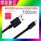 innfact Apple Lightning N9極速傳輸充電線【100cm】iPhone iPad 全系列 橘色閃電