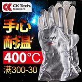 300-400度防燙手套隔熱手套工業級耐高溫鋁箔手套防高溫五指加厚 育心小館