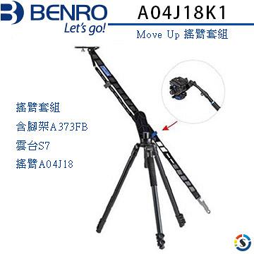 ★百諾展示中心★BENRO百諾 Move Up 搖臂套組 A04J18K1
