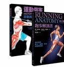 [COSCO代購] W131270 運動傷害診斷與復健訓練 + 跑步解剖書第二版 (兩冊)