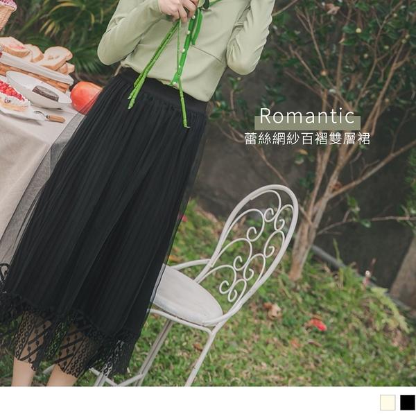 《CA1866-》氣雙層蕾絲網紗拼接腰鬆緊百褶長裙 OB嚴選