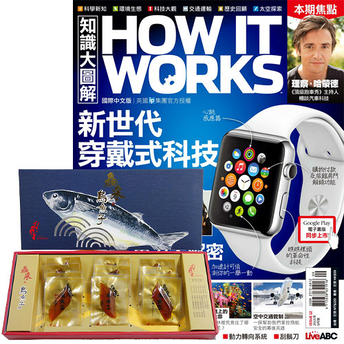 《How It Works知識大圖解》1年12期 贈 鱻采頂級烏魚子一口吃(12片裝/2盒組)
