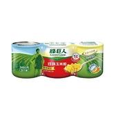 綠巨人 珍珠玉米粒 (340Gx3/組)【愛買】